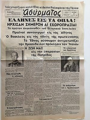 1940 28th OCTOBER  NEWSPAPER DECLARATION OF WAR  GREECE NAZI ITALY METAXAS KING