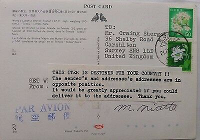 Japan 1990 Picture Post Card With Label About Transposed Addresses & Delivery