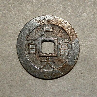1886 Nd Copper Korea 100 Mun Large Cash Coin- Kingdom Of Joseon Extremely Rare