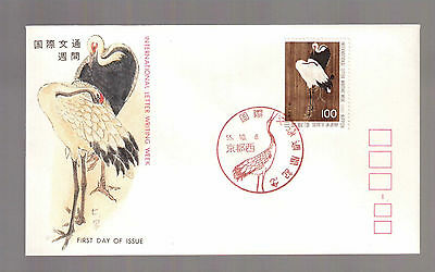 Japan 1980 First Day Cover, International Letter Writing Week !!