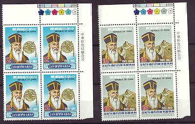 Taiwan - 400th Anniversary Matteo Ricci Arrival in China - 1983 Mint Blocks