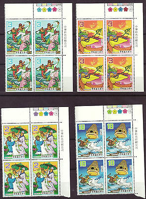 Taiwan- Fairy Tales, Mint Blocks of 4, NHM, 1983