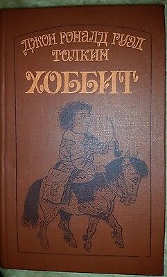 Vintage 1989 Russian Book Tolkien Hobbit Old Lord of the Ring Children Kids LOTR