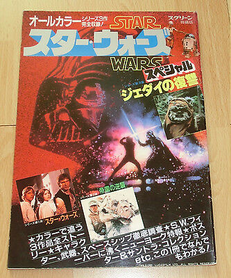 Star Wars: ANH + Empire + Return of the Jedi - Official Photobook Japan 1983