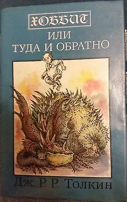 Vintage 1992 Russian Books Tolkien Hobbit Old Collection Children Kids lord Ring