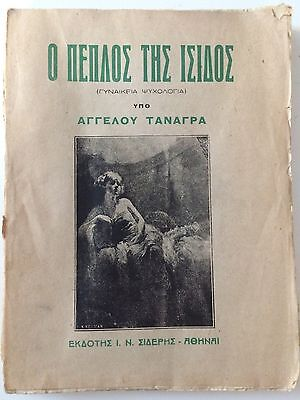 GREECE GREEK RARE BOOK 1st EDITION ANGELOS TANAGRAS THE WOMEN PSYCHOLOGY