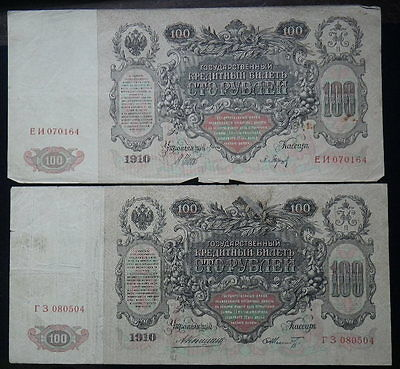 ** Russia 1910 100 Roubles x 7, 1912 500 Roubles & 1919 5000 Roubles Banknotes