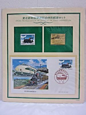 Special Philatelic sets of the opening of the tohoku shinkansen Stamp sheet