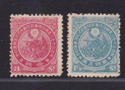 Japan Nippon Mint Stamps 1906 Triumphal Military Review SG154-5 CV£165