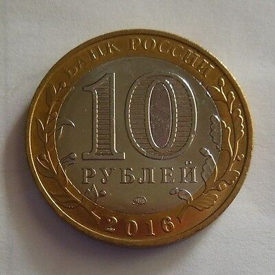 10 Roubles Russian Bi-metallic Coin Zubtsov Old City Town ЗУБЦОВ  2016 MMD