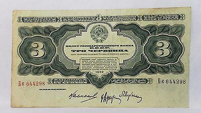 Russia 3 Chervontsa 1932  Pick#201 Banknote Circulated Nice Condition