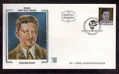 ISRAEL 1982 FIRST DAY COVER #831s, SHALOM SALIH !!