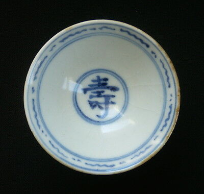 Japanese Porcelain or Pottery Wine Cup