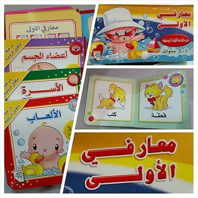12 learning books in Arabic for children, toys for kids, Arabic stories age1-3 y