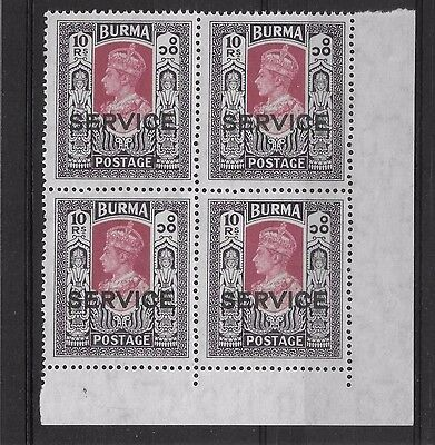 BURMA Myanmar KGVI 1946 Official 10r NH SG O40 SUPERB Scarce UNMOUNTED BLOCK MNH