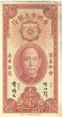 China 10 Cent Canton Municipal Bank Currency Banknote 1933 XF