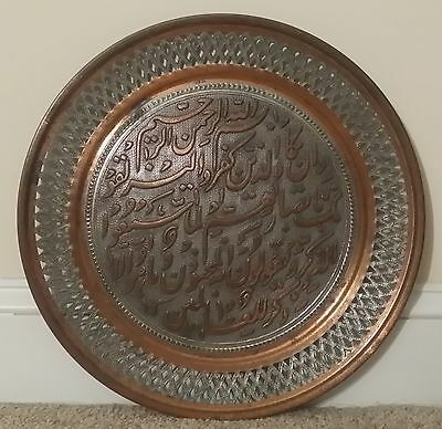 15.5 inch Copper Wall Hanging Persian Ancient Text Authentic Arabic Prayer Plate