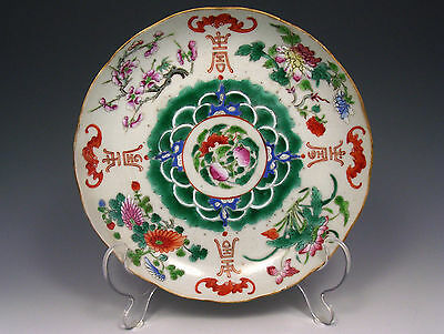 Antique Chinese Jiaqing Mark and Period (1796-1820) Plate Good Fortune Shou Symb