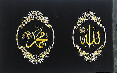 Islamic Art Calligraphy Allah Mohammed 24x16 Inch Picture Best Eid Gift (ZI)