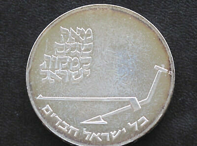1970 Israel 10 Lirot Silver Unc Coin 22nd Anniversary of Independence D4870