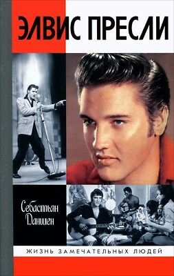 New Modern Russian Book Dancehen Elvis Presley Biography Music illustrated ЖЗЛ