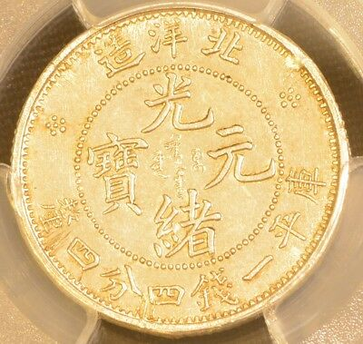 1905 China Chihli Peiyang Silver 20 Cent Dragon Coin PCGS Y-71A AU Details