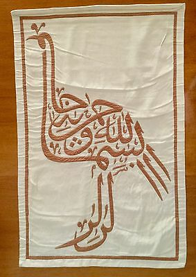 Egyptian Applique Tapestry Wall Hanging - Arabic Calligraphy