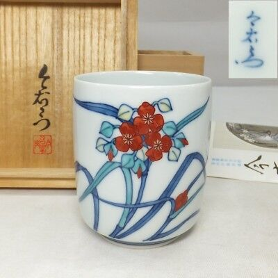 H345: Real Japanese NABESHIMA porcelain tea cup by great Imaemon Imaizumi w/box