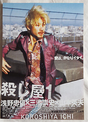 Ichi the Killer Style B (2001) - Japanese Chirashi/Movie Flyer