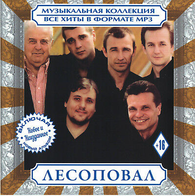 Russisch cd mp3  LESOPOVAL / LESOPOWAL / ЛЕСОПОВАЛ