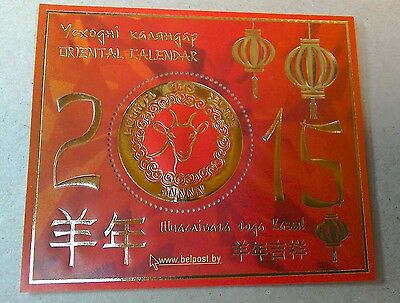 Belarus 2015 Year of the Goat m/s  MNH