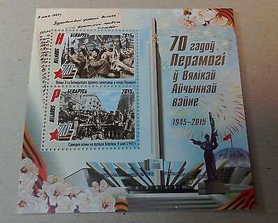 Belarus 2015 70 Years Victory in WW2  m/s  MNH