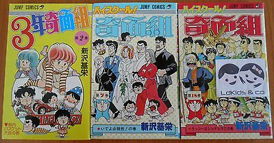 LOT 3 MANGAS JAPONAIS COLLEGE FOU FOU  Tome 2 7 18 - VO JAPAN - JC JUMP COMICS