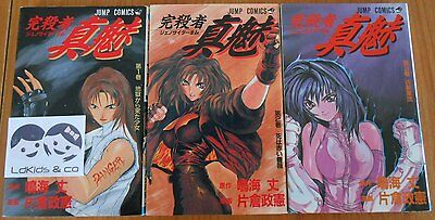 LOT 3 MANGAS JAPONAIS Tome 1 à 3 - VO JAPAN - JC JUMP COMICS