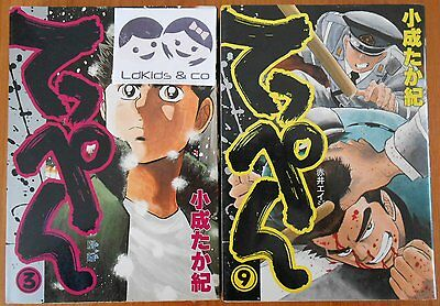 LOT 2 MANGAS JAPONAIS en VO JAPAN n° 3 & 9 EDITION YOUNG JUMP COMICS SPECIAL YJC