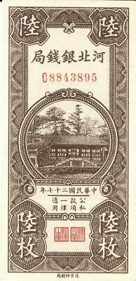 China 6 Coppers Ho Pei Metropolitan Bank Banknote 1938  CU