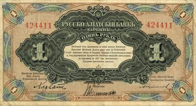China Russo-Asiatic Bank 1 Ruble Banknote 1917