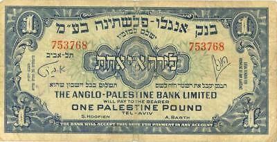 Israel Anglo Palestine Banknote 1 Pound 1948