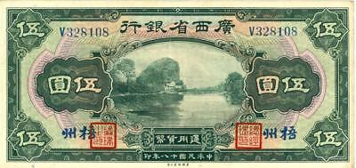 "China $5 Currency Banknote Provincial Bank Kwangsi ""Wuchow"" 1929"