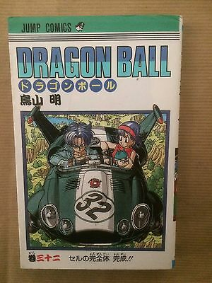 DRAGON BALL (JUMP COMICS) - T32 - VO japonaise