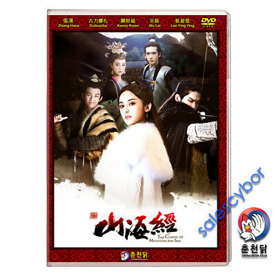 THE CLASSIC OF Mountains and Seas 山海經之赤影傳 (42 EP) Chinese Drama~Good  English Sub