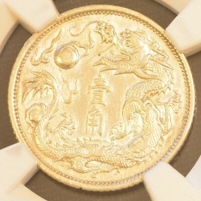 1911 China Empire Silver 10 Cent Dragon Coin NGC L&M-41 AU Details