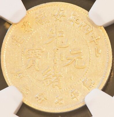 RARE 1898 (24yr) China Anhwei Silver 10 Cent Dragon Coin NGC L&M-202 XF 40 ASTC