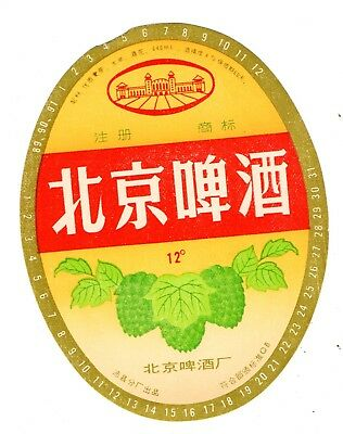 Very Old Chinese Brewery, Beijing, China Beer Label