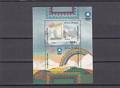 a107 - KYRGYZSTAN - SGMS97 MNH 1995 50th ANNIV UNITED NATIONS