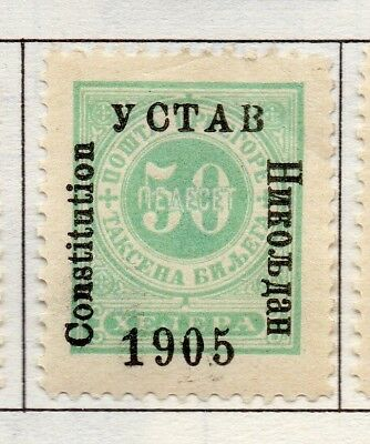 Montenegro 1905 Early Issue Fine Mint Hinged 50h. Optd 1905 182201