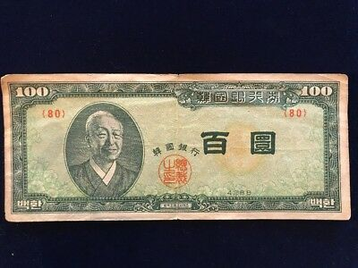 1955? Bank of Korea 100 Hwan