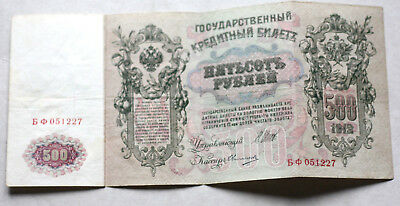 500 Rubel, Bank of Russia, 1912.