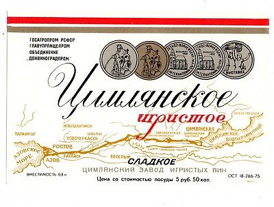 Vintage Sweet Wine, Russian Soviet Federation Socialist Republic Wine Label