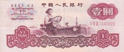 *China Peoples Republic Banknote 1 Yuan 1960 P-874 VF Miss Liang Jun